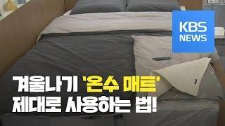잠은 '솔솔' 따듯한 겨울나기 '온수 매트' / KBS…
