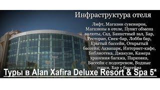 Туры в Alan Xafira Deluxe Resort & Spa 5*, Аланья, Турция