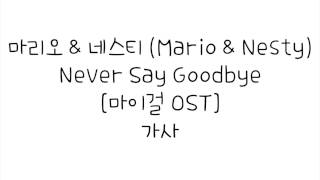 Video 마리오 & 네스티 (Mario & Nesty) - Never Say Goodbye [마이걸 OST] 가사 download MP3, 3GP, MP4, WEBM, AVI, FLV Maret 2018