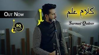#Kalameilam #Sarmadqadeer  SarmadQadeer-Kalam-e-Ilam - Official Video - SQ SESSIONS 2019.