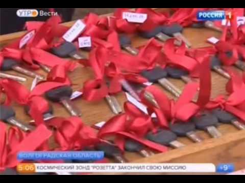 В Волгоградской области более 100 человек получили ключи от новых квартир