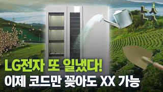 [남산뉴스] LG전자 이달 중 신제품 출시! LG전자가…