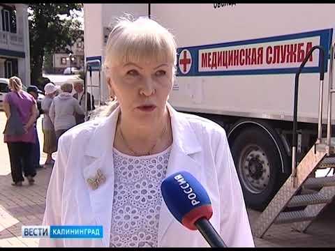 В посёлок Янтарный приехала мобильная поликлиника