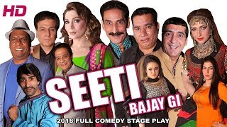 SEETI BAJAY GI - LATEST PAKISTANI PUNJABI STAGE DRAMA - HI-TECH MUSIC