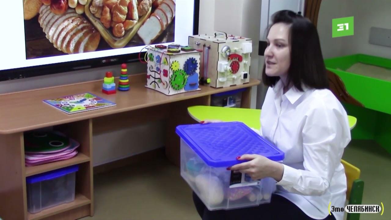 Это Челябинск: Центр психолого-педагогической, медицинской и социальной помощи (2)