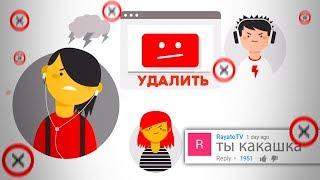 ЮТУБ будет удалять комментарии и видео с обидками