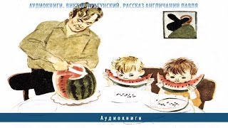 Аудиокниги. Виктор Драгунский. Рассказ Англичанин Павля