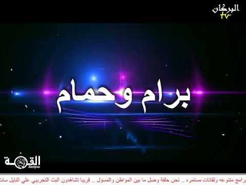 c615e63e8 مطعم برام وحمام ببورسعيد شارع طرح البحر بجوار نقابة المحاميين