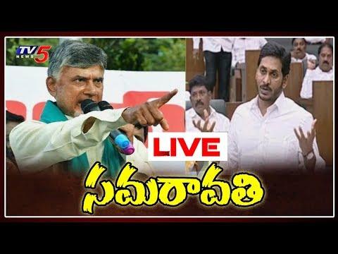 LIVE: 3 Capitals Bill in AP Council   Special LIVE Show with Ravipati Vijay   TV5 LIVE teluguvoice