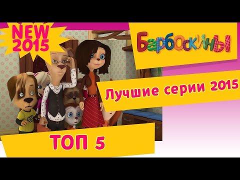 Барбоскины - Выпуск 8 (новые серии) - YouTube