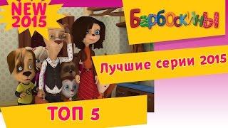 Барбоскины - ТОП 5 Лучших серий 2015 года. Сборник ТОП 5.