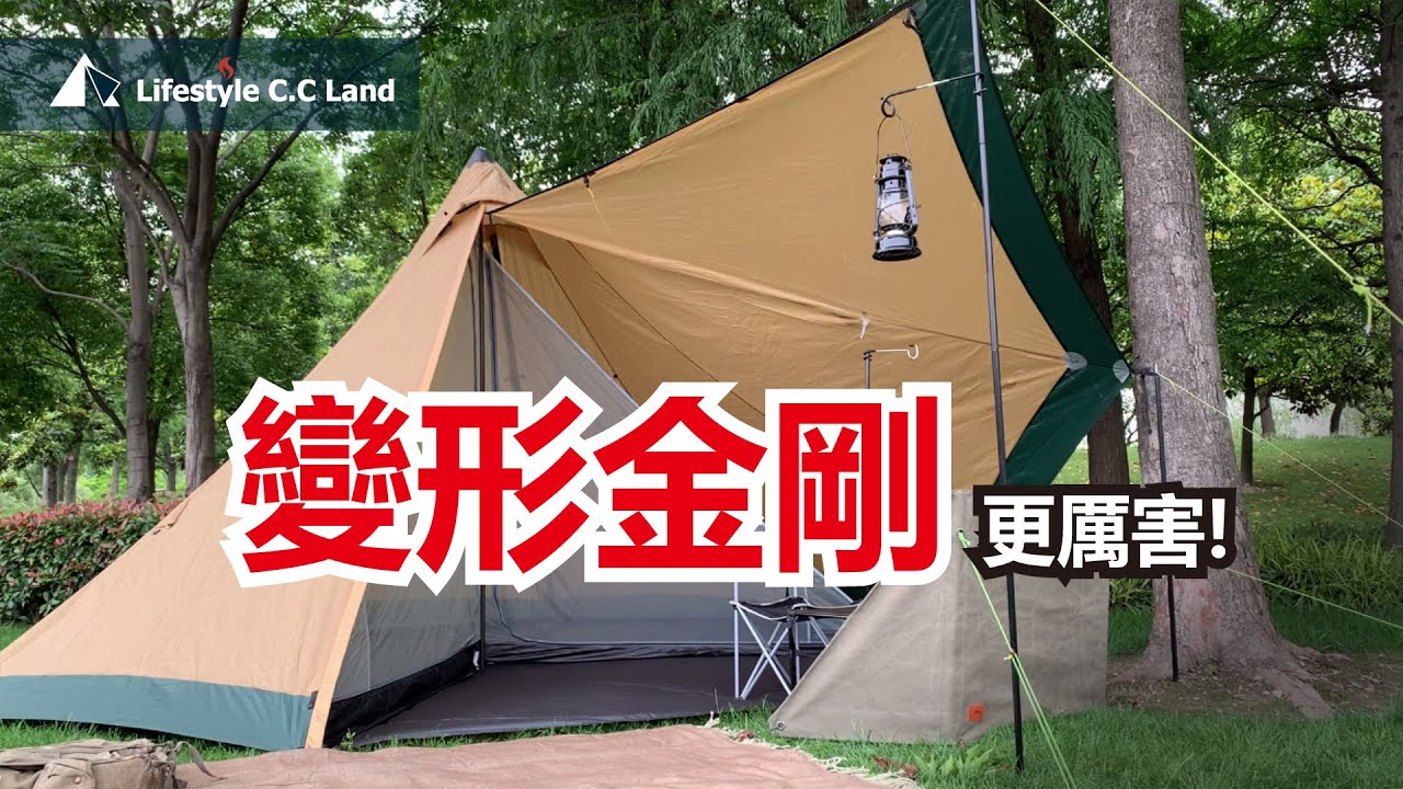 不一樣!! 尖塔帳篷變形搭建 快速!多功能!更有型! 四季都好用! 露營更多實用好物分享
