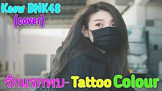 รักแรกพบ-Tattoo Colour (cover by Kaew แก้ว BNK48 เวอร์ชั่นเปียโน)