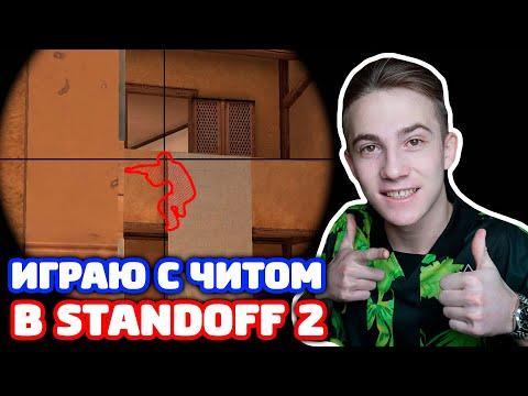 ИГРАЮ С ЧИТОМ В STANDOFF 2!