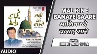 ► मलिक ने बनाए सारे (Audio) || CHHOTE MAJID SHOLA || Latest Qawwali 2018 || T-Series Islamic Music