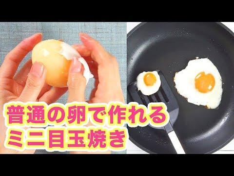 冷凍庫に入れちゃう!普通の卵で作れるミニ目玉焼き