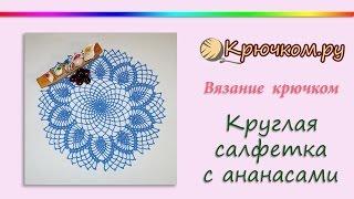 Круглая салфетка с ананасами (Crochet. Round napkin with pineapple)