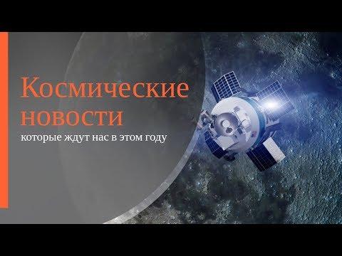 Космические новости, которые ждут нас в 2019