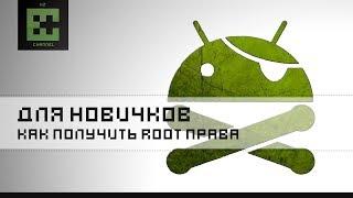 Как получить Root права почти на любом телефоне!