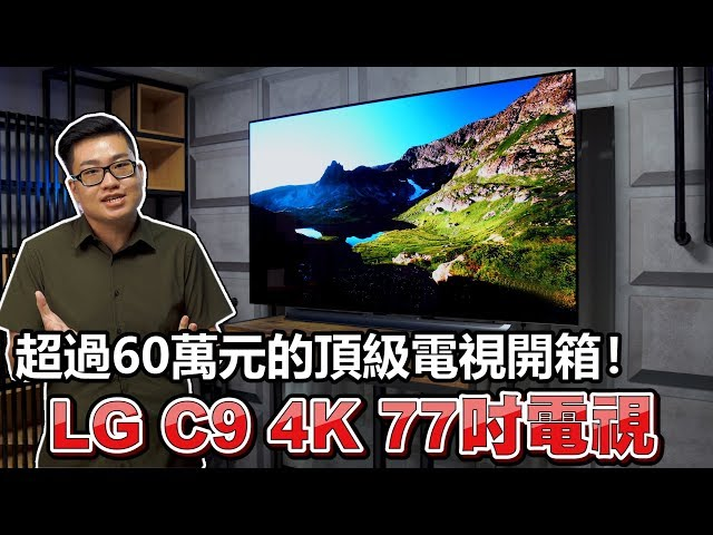 【Joeman】超過六十萬元的頂級電視開箱!LG C9 4K 77吋電視