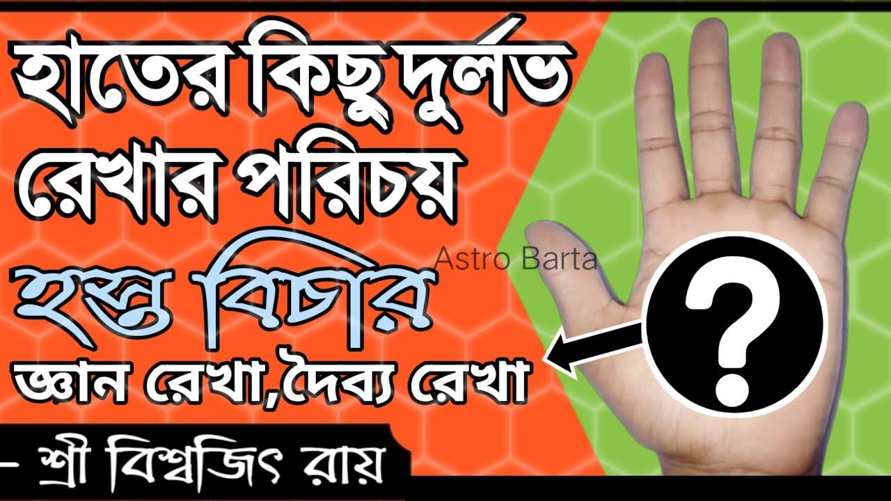 Download হাতের রেখা পরিচয় | hater rekha porichoy  | hasto bichar bengali | Part -2