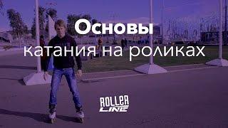 Основы катания на роликах | Школа роллеров RollerLine