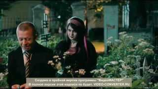 отрывок из фильма ВЫПУСКНОЙ 2014 УМОЕГО БРАТА ТАЧКА 14