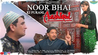 Noor Bhai Ki Purani Aashiqui || 90's Ki Love Story || Shehbaaz Khan And Team
