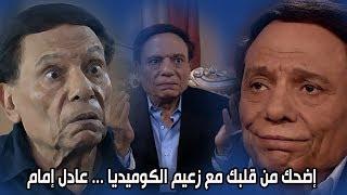 560 ثانية من الضحك مع زعيم الكوميديا ... عادل إمام - ناجي عطا الله & العراف