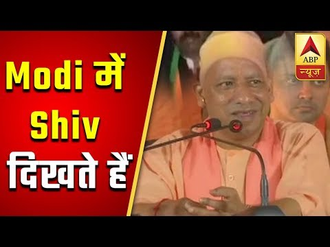 UP CM Yogi Adityanath Compares PM Modi With Lord Shiva | ABP News
