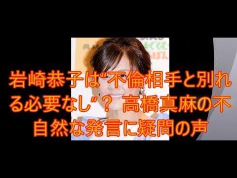 """岩崎恭子は""""不倫相手と別れる必要なし""""? 高橋真麻の不自然な発言に疑問の声 2chまとめ"""
