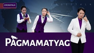 "Tagalog Christian Crosstalk - ""Pagmamatyag"" The CCP Uses High Tech to Violate Human Rights"