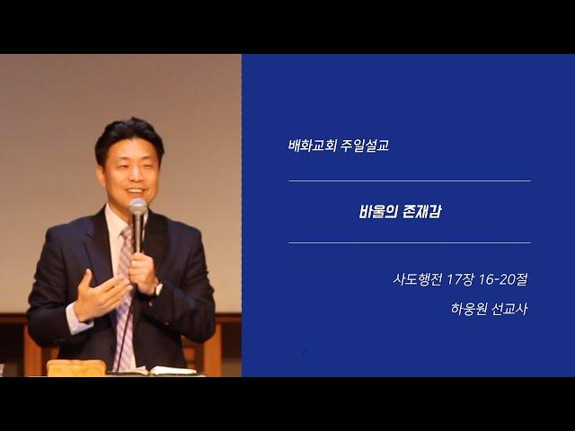 20200412 바울의 존재감(행 17장 16-20절) / 하웅원 선교사