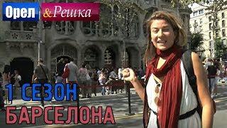 Орёл и Решка. 1 сезон -Испания | Барселона (HD)