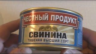 Свинина тушёная высший сорт(Честный продукт) - консервный обзор.  4К