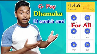 Google Pay 10 Guaranteed Scratch Card For All User || Files Go Loot Back Again