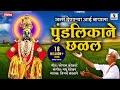 Janma Denarya Aai Baapala  - Sumeet Music - Vitthal Bhaktigeet
