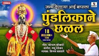 Janma Denarya Aai Baapala  - Sumeet Music - Vitthal Bhaktigeet.mp3