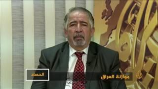 الحصاد-الجزء الثاني- موازنة العراق