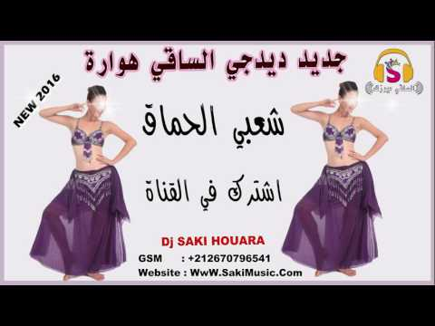 Dj Chaabi 2016 Chaabi Lhma9 Nayda ,Cha3bi , Nayda , Hayha , Chikhat , Wtra , Asfi ,