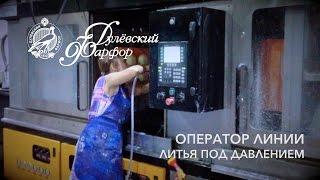 Оператор линии литья под давлением(, 2014-11-13T09:32:12.000Z)