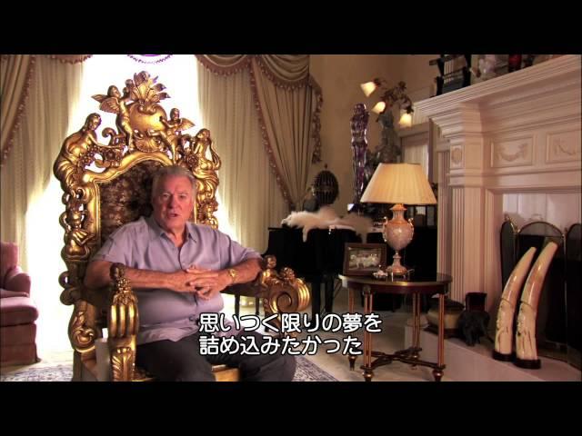 映画『クィーン・オブ・ベルサイユ 大富豪の華麗なる転落』スペシャル映像