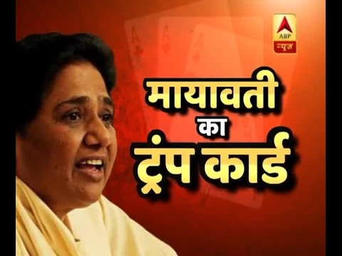 Jan Man: When Mayawati openly asked Muslims to vote for BSP