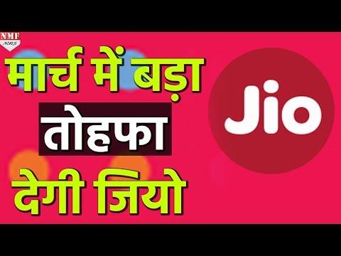 Reliance Jio अपने ग्राहकों के लिए ला रहा है बड़ा तोहफा ! Must Watch!!!
