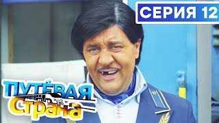ПУТЕВАЯ СТРАНА - 12 СЕРИЯ HD | Сериал от ДИЗЕЛЬ ШОУ и ПАПАНЬКИ | Смешная комедия