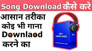 How To Download  Mp3 Songs Latest | Mp3 Songs Kaise Download Kare