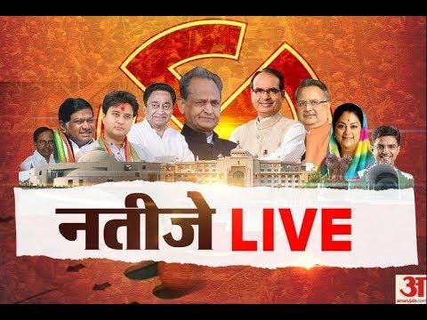 राजस्थान विधानसभा चुनाव - Rajasthan Vidhansabha Election result 2018 Live Updates from YouTube · Duration:  7 minutes 4 seconds