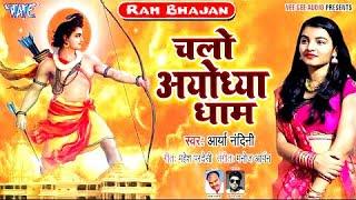 #Arya Nandini का यह श्री राम भजन पुरे अयोध्या में धमाल मचा रहा है 2020 | New Ram Bhajan 2020