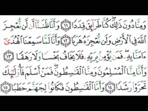 072 - Al-Jinn - Saad Alghamdi -  سعد الغامدي -  الجن