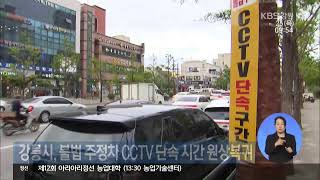 KBS뉴스강릉님의 실시간 스트리밍
